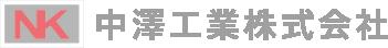 中澤工業株式会社